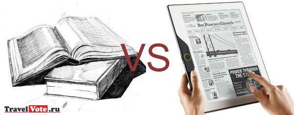 Электронная книга против простой книги!